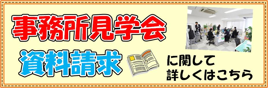 事務所見学会・資料請求(土地家屋調査士法人 えん様)