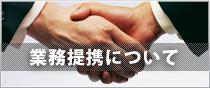 業務提携について